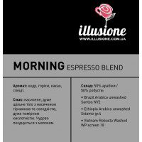 Кофе Illusione смесь Morning Espresso Blend, 200 г