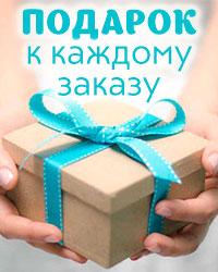Чай в подарок к каждому заказу!